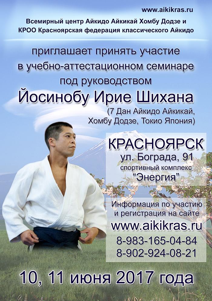 Айкидо-семинар, Красноярск, июнь 2017