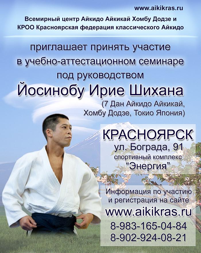 Айкидо-семинар, Красноярск, июнь 2018