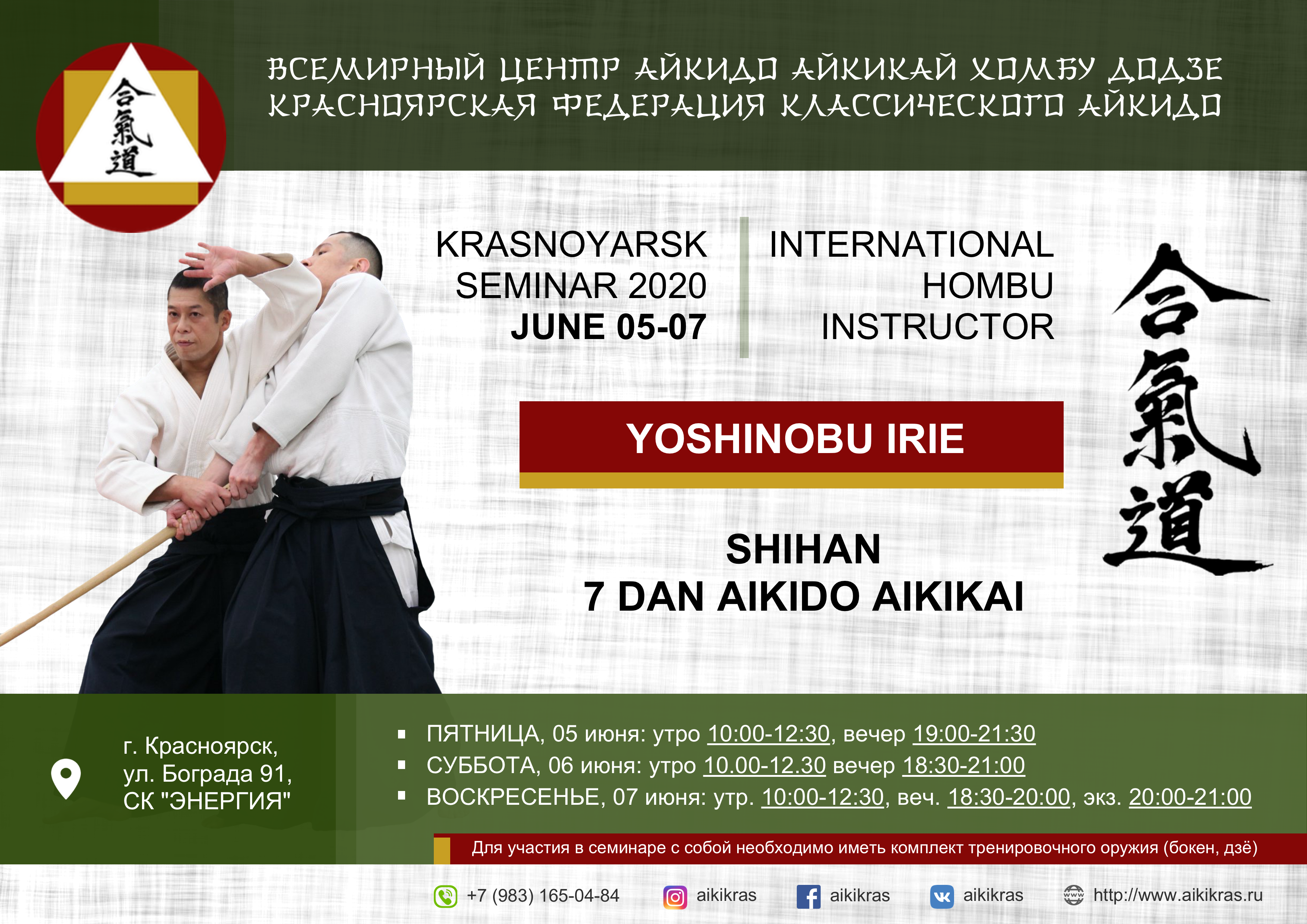 Предстоящий ежегодный семинар Ёсинобу Ирие Сихана в Красноярске 5 - 7 июня 2020 года